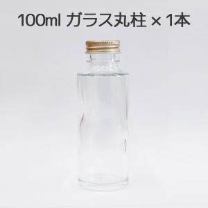 ハーバリウム/Herbarium 100ml丸柱ガラスボトル1本|y-hanabishi