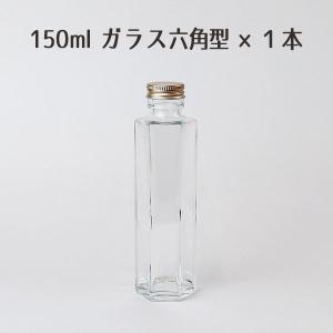 ハーバリウム/Herbarium 150ml六角柱ガラスボトル1本|y-hanabishi