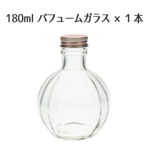 ハーバリウム/Herbarium 180mlパフューム ガラスボトル1本