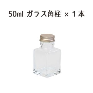 ハーバリウム/Herbarium 50ml角柱 ガラスボトル1本|y-hanabishi