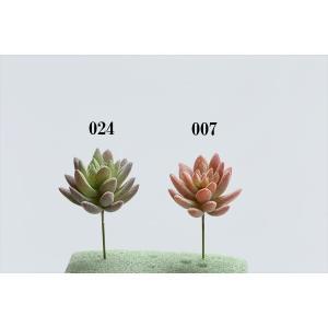 《 造花 グリーン 多肉植物 》花びし/ハナビシ アエオニウム|y-hanabishi
