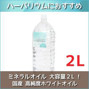 ハーバリウム オイル 2Lペットボトル(2000ml)  ハイホワイト 母の日  ミネラルオイル 大...