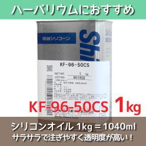 信越化学製 信越シリコン 50CS 1kg 1L(1000ml) シリコーン 大容量 液体 シリコン...