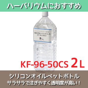 ハーバリウム オイル 信越化学製 50CS 2Lペットボトル(2000ml) シリコン シリコーン 高品質 大容量 液体 材料  ワークショップ 業務用 専門店 ワックス|y-hanabishi