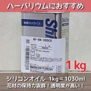 ハーバリウム オイル 信越化学製 350CS 1kg 1L(1000ml) シリコン シリコーン 高品質 大容量 液体 材料  ワークショップ 業務用 専門店|y-hanabishi