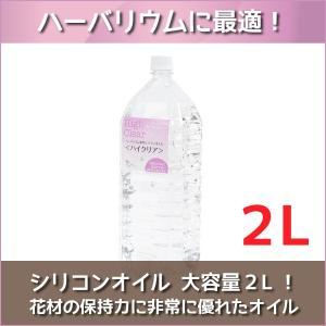 ハーバリウム オイル ハイクリア 2L ペットボトル 2000ml 母の日  シリコンオイル 高品質...