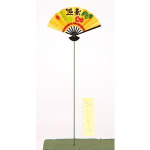 《 正月 装飾 》Parer/パレ 金扇子S 迎春ピック (1セット6本入り)|y-hanabishi