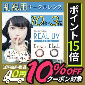 ◆ ワンデーアイレ リアル UV トーリック ◆ ■カラー : ブラック/ブラウン ■装用期間 : ...