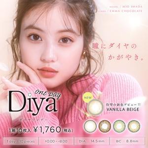 『Diyaシリーズから 待望の1DAY登場!』  ◆DiyaOneDay ダイヤワンデー◆  ■販売...