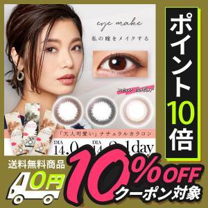 【10%offクーポン】eye make 1day アイメイク ワンデー 1箱10枚入 ネコポス便 ...