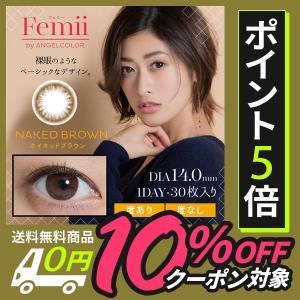 Femii フェミー 1箱 送料無料 1箱30...の関連商品7