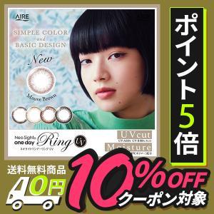 ◆ ネオサイト ワンデーリング UV ◆ ■枚数 : 1箱/5枚入り ■装用期間 : 1日交換/終日...