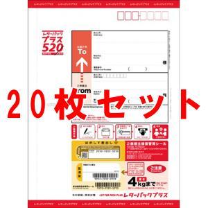 日本郵便 レターパックプラス 20枚|y-itoya