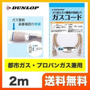 ガスホース(ガスファンヒーター同梱品) ダンロップ 3563-20M ガスコード 2m