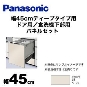 食器洗い乾燥機部材 パナソニック AD-NPD45-LB ドアパネル