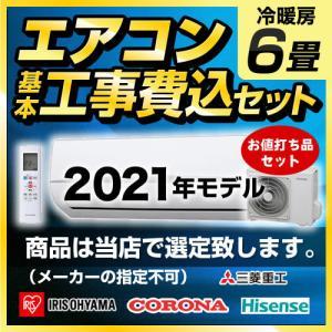 エアコン 6畳用 工事費込みセット お値打ち品 3年保証付 2020年モデル ルームエアコン 冷房/...