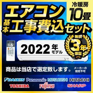 エアコン 10畳用 工事費込みセット 3年保証付 2020年モデル ルームエアコン 冷房/暖房:10...