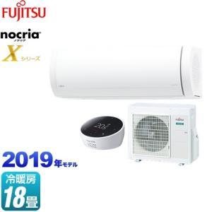 ルームエアコン 冷房/暖房:18畳程度 富士通ゼネラル AS-X56J2-W ノクリア nocria...