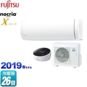 ルームエアコン 冷房/暖房:26畳程度 富士通ゼネラル AS-X80J2-W ノクリア nocria...