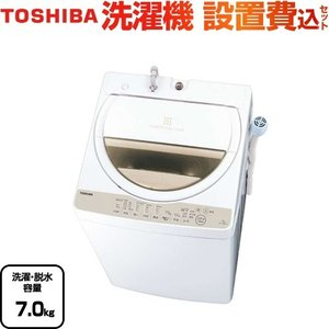 洗濯機 洗濯・脱水容量7kg 東芝 AW-7G8-W 全自動洗濯機 【大型重量品につき特別配送】【設...