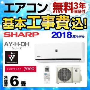 工事費込みセット ルームエアコン 冷房/暖房:6畳程度 シャープ AY-H22DH-W AY-H-DHシリーズ