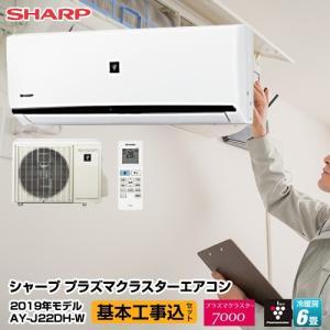 エアコン 6畳用 工事費込みセット ルームエアコン 冷房/暖房:6畳程度 シャープ AY-J22DH...