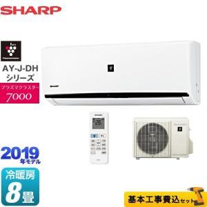 工事費込みセット ルームエアコン 冷房/暖房:8畳程度 シャープ AY-J25DH-W AY-J-D...