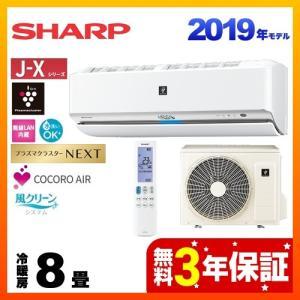 ルームエアコン 冷房/暖房:8畳程度 シャープ AY-J25X-W J-Xシリーズ プラズマクラスタ...