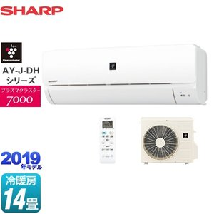 エアコン 14畳用 ルームエアコン 冷房/暖房:14畳程度 シャープ AY-J40DH2-W AY-...