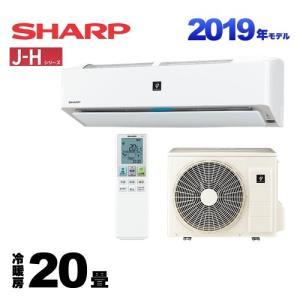 ルームエアコン 冷房/暖房:20畳程度 シャープ AY-J63H2-W J-Hシリーズ コンパクト・...