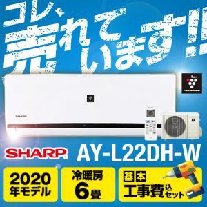 エアコン 6畳 工事費込みセット ルームエアコン 冷房/暖房:6畳程度 シャープ AY-L22DH-...