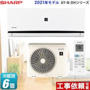 AY-N-DHシリーズ ルームエアコン 冷房/暖房:6畳程度 シャープ AY-N22DH-W プラズマクラスターエアコン|家電と住宅設備のジュプロ