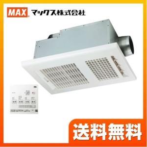 浴室暖房換気扇 マックス BS-161H 浴室換気扇 浴室乾燥機 浴室換気乾燥暖房器  (旧品番BS...