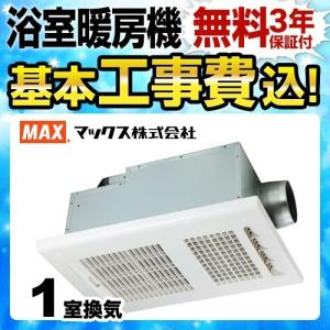 工事費込みセット 浴室換気乾燥暖房器 1室換気 マックス BS-161H 【電気タイプ】 ドライファ...