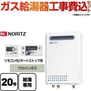 お得な工事費込みセット(商品+基本工事)  (プロパン)BSET-N0-033-LPG-20A ガス給湯器 20号 ノーリツ