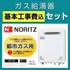 お得な工事費込みセット(商品+基本工事) (都市ガス) BSET-N4-001-13A-20A ガス給湯器 24号 エコジョーズ ノーリツ