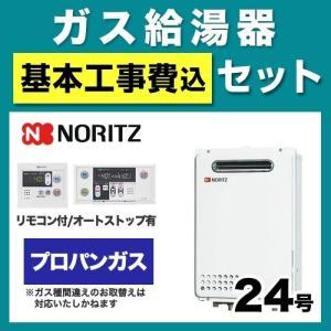お得な工事費込みセット(商品+基本工事)  (プロパン)BSET-N4-034-LPG-20A ガス給湯器 給湯器 24号 ノーリツ