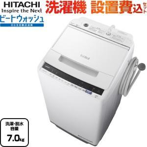 洗濯機 洗濯・脱水容量7kg 日立 BW-V70E-W ビートウォッシュ 全自動洗濯機 【大型重量品...