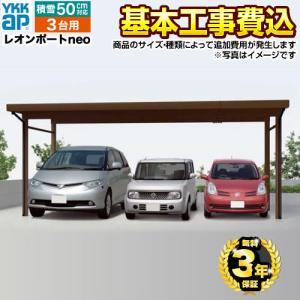 カーポート 3台用 レオンポートneo 3台 【工事費込セット(基準価格+基本工事費)※サイズ・オプション種類によっては追加費用が必要です】 YKK CAR-LPN-Tの画像
