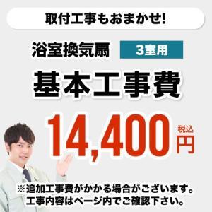 CONSTRUCTION-BATHFAN3 工事費 天井扇・換気扇・パイプファン(3室用)|y-jyupro
