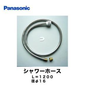 洗面水栓部材 【 CQ853B03KZZ の後継品 】 パナソニック CQ853B03K1 シャワーホース