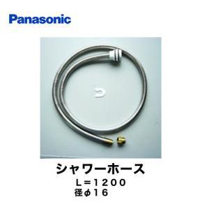 洗面水栓部材 パナソニック CQ853B03KZZ シャワーホース