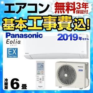 工事費込みセット ルームエアコン 冷房/暖房:6畳程度 パナソニック CS-229CEX-W EXシ...