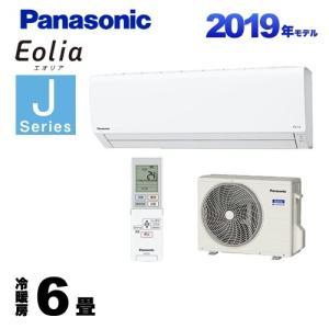 ルームエアコン 冷房/暖房:6畳程度 パナソニック CS-229CJ-W Jシリーズ Eolia エ...