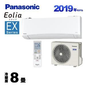 ルームエアコン 冷房/暖房:8畳程度 パナソニック CS-259CEX-W EXシリーズ Eolia...