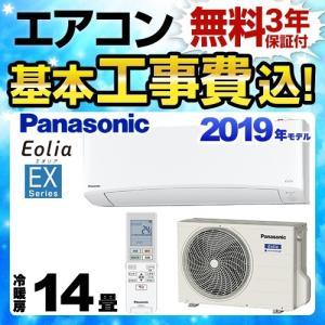 工事費込みセット ルームエアコン 冷房/暖房:14畳程度 パナソニック CS-409CEX2-W E...