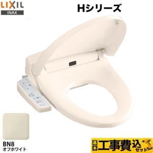 工事費込みセット 温水洗浄便座 大型共用便座 貯湯式0.88L LIXIL CW-H41-BN8 H...