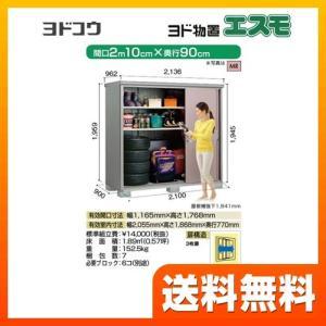 物置 ヨドコウ ESE-2109A (代引不可)(大型重量品につき特別配送)