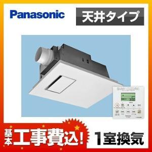 工事費込みセット 浴室換気乾燥暖房器 パナソニック FY-1...