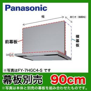 FY-9HGC4-S レンジフード 換気扇 間口:90cm(900mm) パナソニック